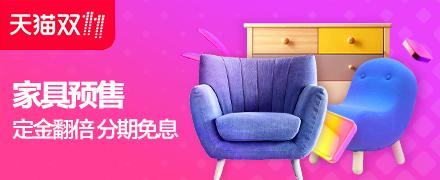 2017天猫双11全球狂欢节-精品家具预售会场