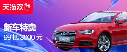 2017天猫双11全球狂欢节-整车新车特卖预售会场