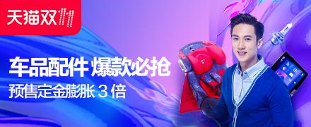2017天猫双11全球狂欢节-车品配件预售会场