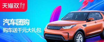 2017天猫双11全球狂欢节-汽车新零售预售会场