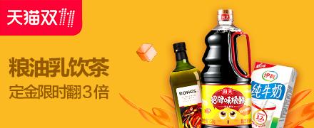 2017天猫双11全球狂欢节-粮油乳饮茶预售会场
