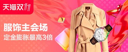 2017天猫双11全球狂欢节-服饰预售主会场