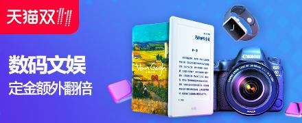 2017天猫双11全球狂欢节-数码文娱预售会场