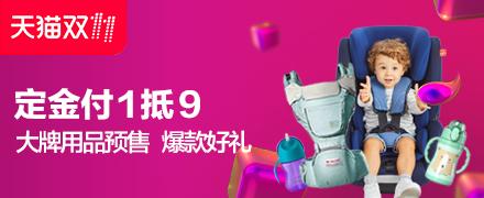 2017天猫双11全球狂欢节-宝宝用品预售会场