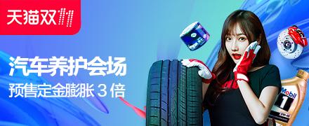 2017天猫双11全球狂欢节-汽车养护预售会场