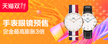 2017天猫双11全球狂欢节-手表眼镜预售会场
