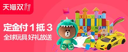2017天猫双11全球狂欢节-玩具模玩预售会场