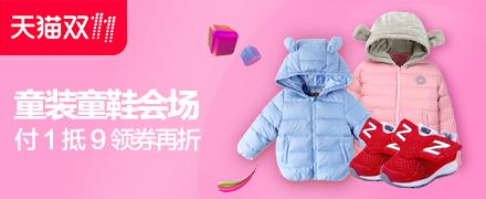 2017天猫双11全球狂欢节-童装童鞋预售会场