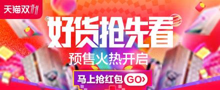2017天猫双11全球狂欢节-超级红包预售主会场