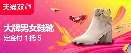 2017天猫双11全球狂欢节-大牌男女鞋靴预售会场