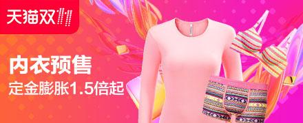 2017天猫双11全球狂欢节-内衣预售会场