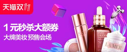 2017天猫双11全球狂欢节-大牌美妆预售会场