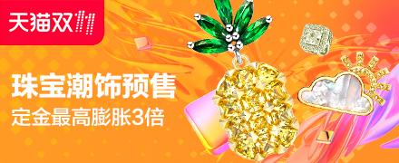 2017天猫双11全球狂欢节-珠宝饰品预售会场