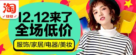 2017天猫淘宝嘉年华双11生活百货会场入口