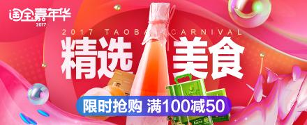 2017天猫淘宝嘉年华双11食品会场入口