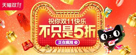 """2017天猫双11全球狂欢节""""双十一""""各大会场入口"""