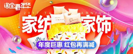 2017天猫淘宝嘉年华双11家纺会场入口