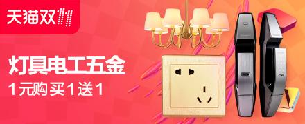 生活家居必备品:2017天猫灯具双11会场,1元抢购买1送1