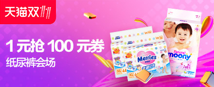 2017天猫宝宝纸尿裤双11会场,1元抢100元券