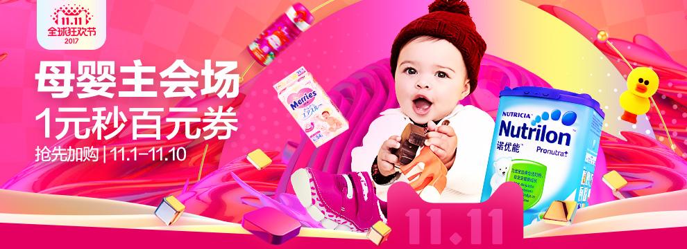 双11来了,2017天猫双11婴儿宝宝奶粉爆款进口大牌精选推介,宝妈宝爸们你们准备好为宝宝挑选什么奶粉好?有很多准妈妈和准爸爸不知道买什么牌子奶粉好,我们进口牌子奶粉特别贵,